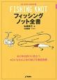 フィッシングノット全書 あらゆる釣りに役立つ40にもおよぶ糸の結びを徹底図