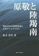原敬と陸羯南 明治青年の思想形成と日本ナショナリズム