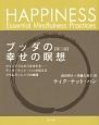ブッダの幸せの瞑想<第二版> マインドフルネスを生きる-ティク・ナット・ハンが伝
