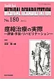 MEDICAL REHABILITATION 2015.2 痙縮治療の実際-評価・手技・リハビリテーション- Monthly Book(180)