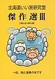 北海道いい旅研究室 傑作選 2002.JUL-2005.JUN 一応、旅と温泉の本です(3)