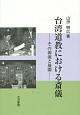 台湾道教における斎儀 その源流と展開