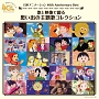日本アニメーション40周年記念CD 歌と映像で綴る 思い出の主題歌コレクション(DVD付)