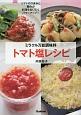 ミラクル万能調味料 トマト塩レシピ トマトのうまみと酸みが料理をおいしくパワーアップ!