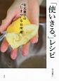 """「使いきる。」レシピ 有元葉子の""""しまつ""""な台所術"""