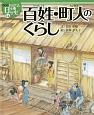 百姓・町人のくらし おはなし日本の歴史<絵本版>14