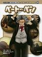 ベートーベン まんがで読む知っておくべき世界の偉人20 オールカラー