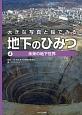 大きな写真と絵でみる地下のひみつ 未来の地下世界 (4)