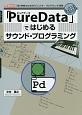 「PureData」ではじめるサウンド・プログラミング 「音」「映像」のための「ビジュアル・プログラミング