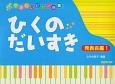 やさしいピアノ曲集 ひくのだいすき 発表会編 (1)