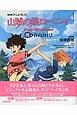 山賊の娘ローニャ(後) 春のさけび NHKアニメ・ガイド