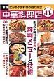 中華料理店<新版> 注目の中華料理店10店の評判メニューと技術 (11)