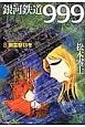 銀河鉄道999 幽霊駅13号 (8)