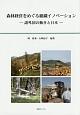 森林経営をめぐる組織イノベーション 諸外国の動きと日本