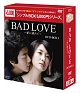 BAD LOVE ~愛に溺れて~ DVD-BOX1 <シンプルBOX>