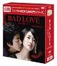 BAD LOVE ~愛に溺れて~ DVD-BOX2 <シンプルBOX>