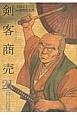 剣客商売 (21)