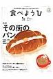 食べようび 特集:その街のパン(1)