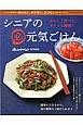 シニアの(必)元気ごはん おいしく食べて、ずーっと健康! オレンジページ特別編集 ふだんの食事から老けない、ボケない、さびない体を手