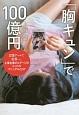 「胸キュン」で100億円 恋愛ゲームで世界一。上場企業ボルテージのヒットのマ
