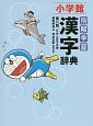 例解学習 漢字辞典<第八版・ドラえもん版>