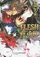 FLESH&BLOOD外伝 祝福されたる花 (2)