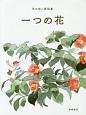 一つの花 花の咲く童話集2