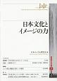 日本文化とイメージの力 ユング心理学研究7-2