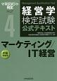 経営学検定試験 公式テキスト マーケティング/IT経営<第4版> 中級受験用(4)