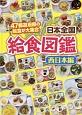 日本全国給食図鑑 西日本編 47都道府県の給食が大集合