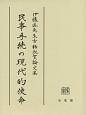 民事手続の現代的使命 伊藤眞先生古稀祝賀論文集