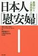 日本人「慰安婦」 愛国心と人身売買と