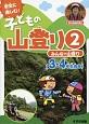 子どもの山登り みんなで山登り 3・4年生向き 安全に楽しむ!(2)