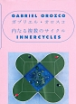 ガブリエル・オロスコ内なる複数のサイクル