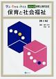 保育と社会福祉<第2版> 学ぶ・わかる・みえる シリーズ保育と現代社会
