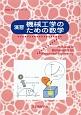 演習 機械工学のための数学