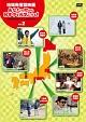 地域発信型映画~あなたの町から日本中を元気にする!沖縄国際映画祭出品短編作品集~Vol.2