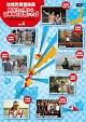 地域発信型映画~あなたの町から日本中を元気にする!沖縄国際映画祭出品短編作品集~Vol.4