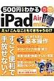 500円でわかるiPad Air&mini コンピュータムック500円シリーズ えっ!こんなこともできちゃうの!?