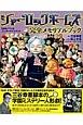 シャーロックホームズ 完全メモリアルブック NHKパペットエンターテインメント