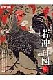 若冲百図 日本のこころ 生誕三百年記念
