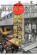 東京異景散歩 昭和20~30年代の東京の闇を歩く! 当時の写真も多数掲載!「現在」と「過去」の変化をビ