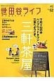 世田谷ライフmagazine 下町×山の手ハイブリッドタウン三軒茶屋へようこそ 世田谷の暮らしがもっと楽しくなる、旬の情報満載マガ(52)