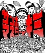 サンボマスターとキミ(DVD付)
