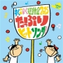 すく♪いく運動会2015 たっぷりヒットソング!