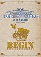 21世紀同窓会記念 BEGINあやぱに音楽祭 at 武道館 25周年記念盤
