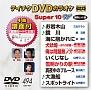 スーパー10W(演歌)~お岩木山~