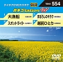 音多ステーションW(演歌)~大漁船~(4曲入)