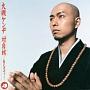 対自核-自己カヴァー(DVD付)