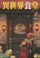 異世界食堂(1)